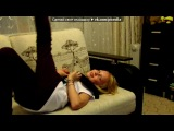«Фотки!» под музыку Селена Гомес  - I, I Love You Like A Love Song, Baby.... Picrolla
